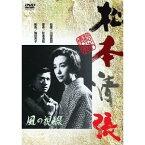 風の視線 【DVD】