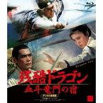 残酷ドラゴン 血斗竜門の宿 デジタル修復版 【Blu-ray】