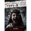 アンダー・ザ・シャドウ 影の魔物 【DVD】