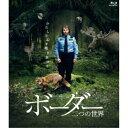 ボーダー 二つの世界 【Blu-ray】