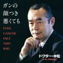 ドクター・中松/ガンの顔つき悪くても 【CD】