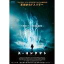 X-コンタクト 【DVD】