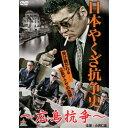 日本やくざ抗争史 広島抗争 【DVD】