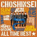 超新星/ALL TIME BEST☆2012-2016 【CD】