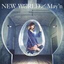 May'n/NEW WORLD 【CD】