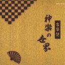(伝統音楽)/古事記 神楽の世界 【CD】