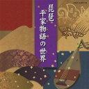 (伝統音楽)/琵琶〜平家物語の世界〜 【CD】