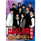 【送料無料】はみだし刑事情熱系 PART3 コレクターズDVD 【DVD】