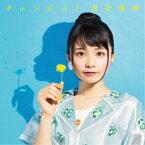 足立佳奈/チェンジっ! (初回限定) 【CD+Blu-ray】