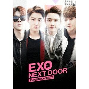 EXO NEXT DOOR〜私のお隣さんはEXO〜 コンプリートエディション 【DVD】
