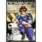 特捜戦車隊ドミニオン Vol.1 【DVD】