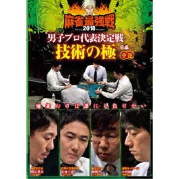近代麻雀Presents 麻雀最強戦2018 男子プロ代表決定戦 技術の極 中巻 【DVD】