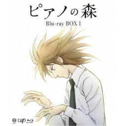 ピアノの森 BOX I