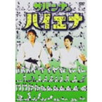 サバンナ/サバンナのハイエナ2005 【DVD】