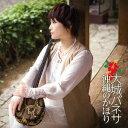 大城バネサ/沖縄のかほり 【CD】