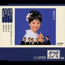 三沢あけみ/和田弘とマヒナスターズ/島のブルース/わかれ酒/渡り鳥/つむぎ恋唄 【CD】