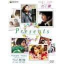 Presents 〜合い鍵&うに煎餅〜 ツイン・パック 【DVD】