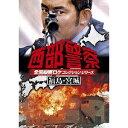 西部警察 全国縦断ロケコレクションシリーズ 福島・宮城 【DVD】