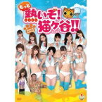 もっと熱いぞ!猫ヶ谷!!DVD-BOXII 【DVD】