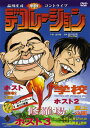 品川庄司/デコレーション 【DVD】