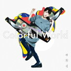 仮谷せいら/Colorful World 【CD】
