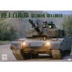 車両基地 陸上自衛隊 第2師団 第11旅団 【DVD】