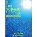 水中撮影レベルアップLesson 入門 デジタル一眼レフカメラ編 【DVD】