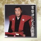 常磐津一巴太夫/常磐津一巴太夫の芸 【CD】