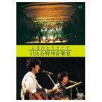 ふきのとう/ふきのとうライブ 日比谷野外音楽堂 【DVD】
