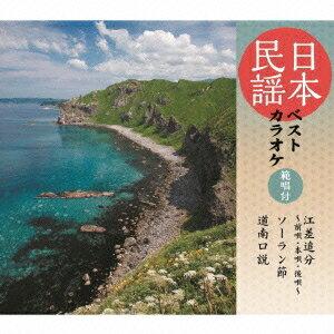 伝統音楽・芸能, 民謡・講談・浪曲 () CD