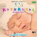 ACOON HIBINO/おやすみあかちゃん〜愛の周波数528Hz〜 【CD】