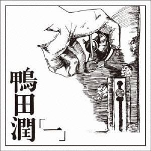 鴨田潤/「一」 【CD】