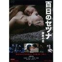 百日のセツナ 禁断の恋 【DVD】
