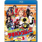非公認戦隊アキバレンジャー 3 【Blu-ray】