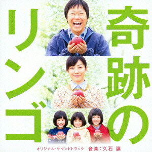 久石譲/奇跡のリンゴ オリジナル・サウンドトラック 【CD】