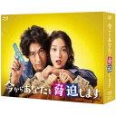 今からあなたを脅迫します Blu-ray BOX 【Blu-...