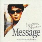福山雅治/Message/今 このひとときが 遠い夢のように 【CD】