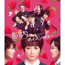 脳内ポイズンベリー スペシャル・エディション 【Blu-ray】