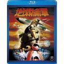 地球防衛軍 【Blu-ray】