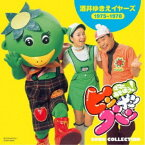 (V.A.)/ママとあそぼう!ピンポンパン ソング・コレクション 酒井ゆきえイヤーズ(1975〜1978) 【CD】