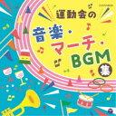 (教材)/運動会の音楽・マーチ・BGM集 【CD】