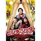 ピンチ・シッター 【DVD】