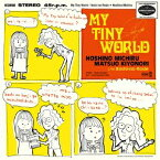 星野みちる/MY TINY WORLD <DUET WITH 松尾清憲> 【CD】