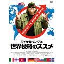 マイケル・ムーアの世界侵略のススメ 【DVD】