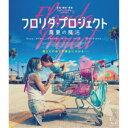 フロリダ・プロジェクト 真夏の魔法 デラックス版 【Blu-ray】