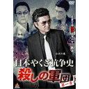 日本やくざ抗争史 殺しの軍団 第一章 【DVD】
