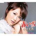小村美貴/赤い雪 c/wうちのことならほっといてんか 【CD】