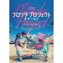 フロリダ・プロジェクト 真夏の魔法 【DVD】