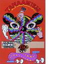 TANAAMISM! 田名網敬一(1975-2002) 【DVD】