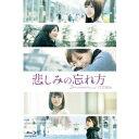 楽天乃木坂46グッズ悲しみの忘れ方 Documentary of 乃木坂46 スペシャルエディション 【Blu-ray】